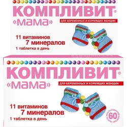 Компливит ''Мама'' для беременных и кормящих женщин, табл. п/о №60